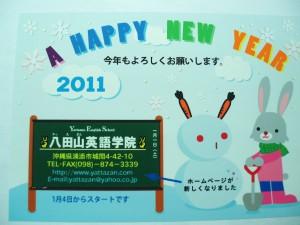 教室のホームページを作成していただいたアーチプランさんによる年賀状。毎年ビビッドでステキなデザインです。