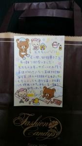 Mariko's letter